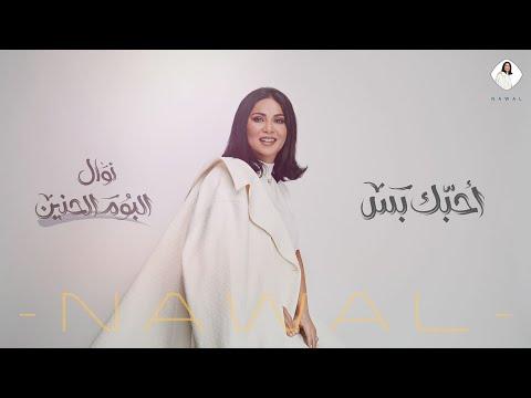 نوال الكويتية – أحبك بس (حصرياً) | ألبوم الحنين 2020