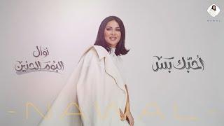 نوال الكويتية - أحبك بس (حصرياً) | ألبوم الحنين 2020