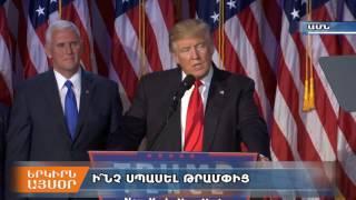 Մանոյան  «ԱՄՆ ի այս ընտրության արդյունքը համակարգից գոհ չլինելու արտահայտությունն է»
