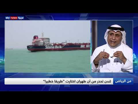 خطوات دولية لمواجهة انتهاكات إيران لأمن الملاحة البحرية  - نشر قبل 16 ساعة