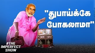 A ministry for Urine in Tamil Nadu: Courtesy-H. Raja| #TheImperfectShow by Varavanai Senthil & Saran