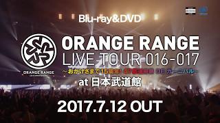 ORANGE RANGE LIVE TOUR 016-017 ~おかげさまで15周年! 47都道府県 DE ...