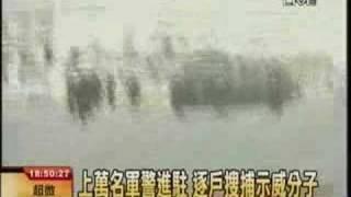 20080316拉薩暴動 西藏 血腥 鎮壓Tibet Xizang Xizang autonomous region thumbnail