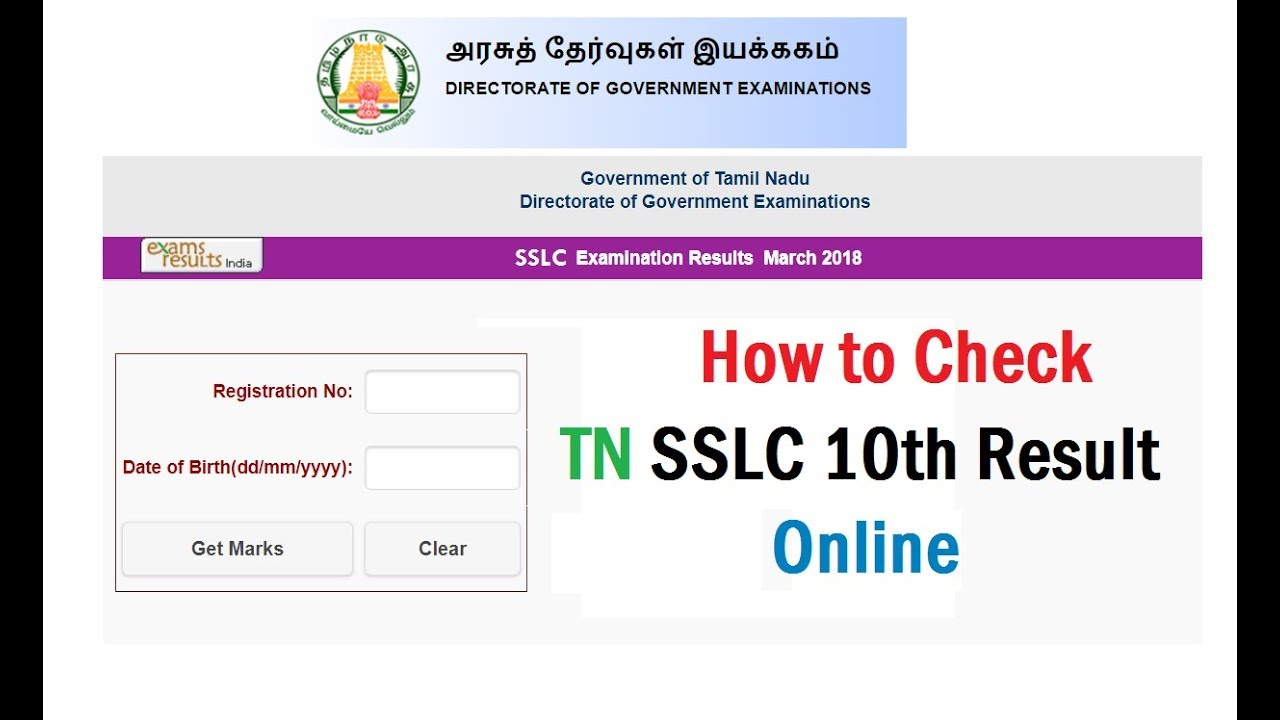 How to Check TN SSLC 10th Result Online | TNDGE results 2018 |TN Board  Results
