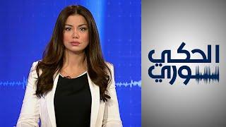 الحكي سوري - مؤتمر اللاجئين.. سيناريوهات مرعبة في انتظار العائدين