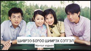 [MGL SUB] ШИВРЭЭ БОРОО ШИМШРЭХ СЭТГЭЛ киноны дуу   Romance In The Rain OST