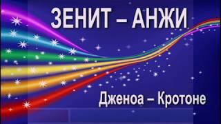 Зенит - Анжи /Дженоа - Кротоне/ прогноз и ставки на спорт