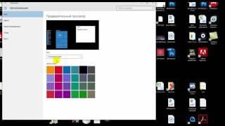 Windows 10   Как сделать фон рабочего стола однотонным цветом(Смотрите как за несколько секунд поменять фон (заставку) рабочего стола с фото на цвет или наоборот. ║◇▻..., 2016-02-25T11:07:10.000Z)