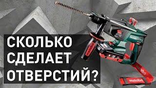 Тест-обзор перфоратор METABO KHA 18 LTX35   Сколько сделает отверстий на одной батарее?