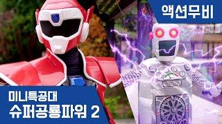 [미니특공대:슈퍼공룡파워2] 액션무비 - 아오 행성 대작전 EP12: 위험! 고장 난 로봇