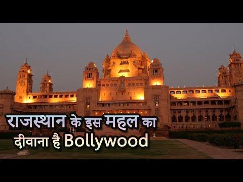 Umaid Bhawan Palace Jodhpur राजस्थान के इस महल का दीवाना है Bollywood   Travel Nfx