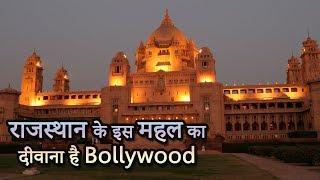 Gambar cover Umaid Bhawan Palace Jodhpur राजस्थान के इस महल का दीवाना है Bollywood | Travel Nfx