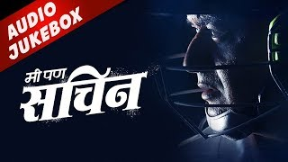 me-pan-sachin-songs-jukebox-marathi-songs-2019-swapnil-joshi-shreyash-p-jadhav