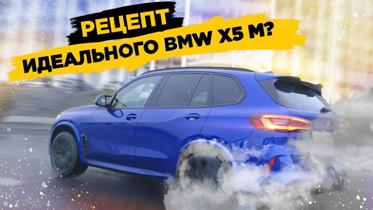 Сделал тюнинг BMW X5 M. Получилось ИДЕАЛЬНО, почти...