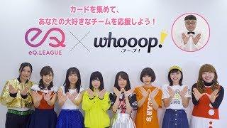 デジタルトレカ売買サービス「whooop!」にてeQタレントカードを販売! ...