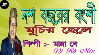 Dosh Bochorer Banshi Muchir Chele ।। Manna Dey Special ।। Dj Rb Mix ।।Sa Music Present