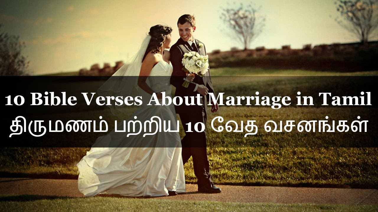 Christian Marriage Quotes 10 Bible Verses About Marriage  திருமணம்  In Tamil  Youtube