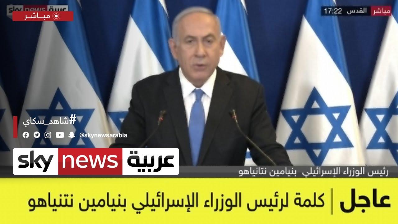 عاجل.. كلمة لرئيس الوزراء #الإسرائيلي بنيامين نتنياهو#  - نشر قبل 39 دقيقة