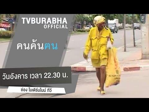 ทีวีบูรพา คนค้นฅน : ชา ยอดมนุษย์เจ็ดสี (1) ช่วงที่ 3/4
