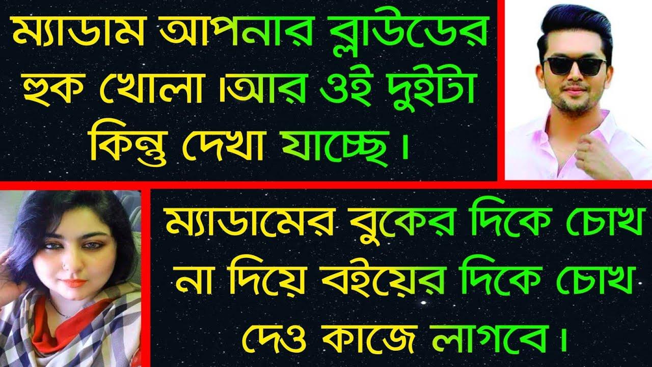 Download সুন্দরী ম্যাডাম যখন বউ সকল পর্ব BANGLA NEW LOVE STORY AMADER FEELINGS...