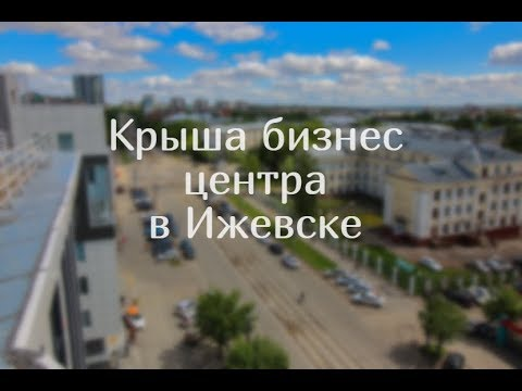 Крыша бизнес центра Время \ Ижевск Удмуртия \ Vlog путешествий #216