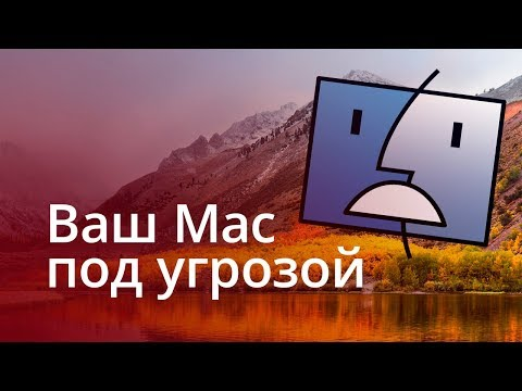 #Главное - Уязвимость macOS касается каждого