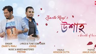 Ukhah A Breath Of Love Assamese Song Download & Lyrics