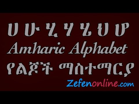 Learn Amharic Letters with video