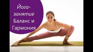 YOGA занятие c Анастасией Гоголевой - Баланс и гармония