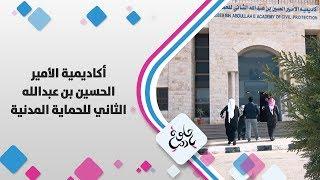 أكاديمية الأمير الحسين بن عبدالله الثاني للحماية المدنية