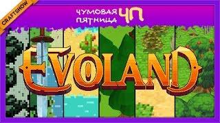 Чумовая Пятница: Evoland #1 (геймплей)(Evoland - это путешествие через историю экшен-приключенческих игр. Открывайте новые элементы игровой механики:..., 2014-11-21T13:00:02.000Z)