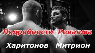 Сергей Харитонов Подробности Реванша с Мэттом Митрионом 24 августа