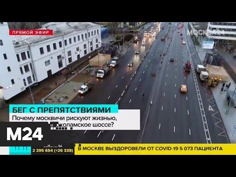 Почему москвичи рискуют