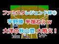 【ファミスタ】伝説のレジェンド対決 #2!宇野勝、半端ねぇw!秋山登も大暴れ!一回戦@中日vs大洋【ファミコン】