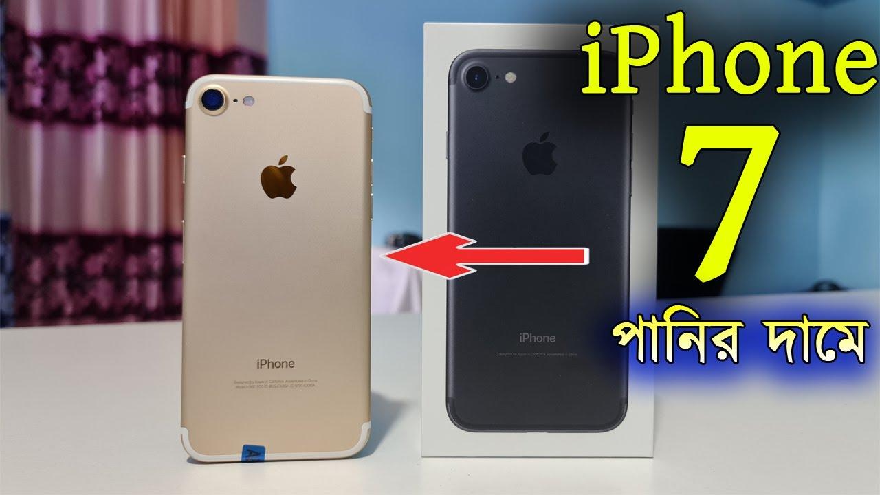 পানির দামে আইফোন 7 কিনুন !! Apple iPhone 7 Unboxing Hands -on Review !! Water Prices