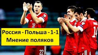 Сборная России сыграла вничью с Польшей реакция иностранцев