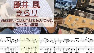 【tab譜有】 きらり / 藤井 風 ベース カバー リズム隊のみ / 弾いてみた タブ譜 Bass Cover