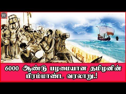 6000 ஆண்டு பழமையான தமிழனின் பிரம்மாண்ட வரலாறு   A brief History of Tamil People