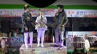 ♥️버드리♥️ 10월29일 청이와 춘삼단장 듀엣 당신이좋아 사천농업한마당축제2017년