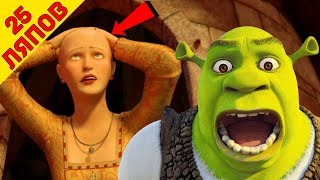 "25 Ляпов ""Шрек третий"" / ""Shrek the Third"" - Народный КиноЛяп"