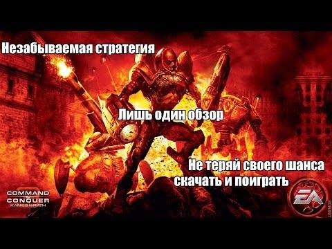 Обзор на игру Tiberium 3 Kanes Wrath + скачать (Alex)