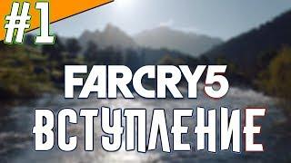 Far Cry 5  Прохождение на русском  Вступление.