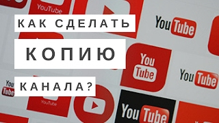 YouTube Канал/ Как сделать резервную копию YouTube-Канала