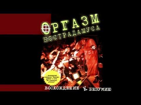 Orgasm Nostradamusa / Оргазм Нострадамуса - Stairway To Insanity / Восхождение к Безумию[Full Album]