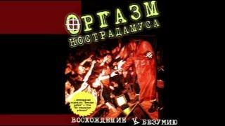 Orgasm Nostradamusa  Оргазм Нострадамуса   Stairway to  nsanity  Восхождение к БезумиюFull Album