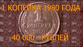 Стоимость редких монет. Как распознать дорогие монеты СССР достоинством 1 копейка 1980 года(, 2017-03-16T16:20:53.000Z)