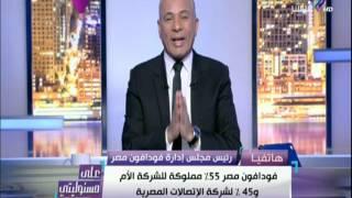 فودافون مصر: حكومة قطر غيرت أسم شبكة فودافون لـ