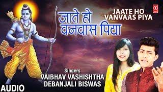 जाते हो वनवास पिया Jaate Ho Vanvaas Piya I VAIBHAV VASHISHTHA I DEBANJALI BISWAS I Latest Audio Song