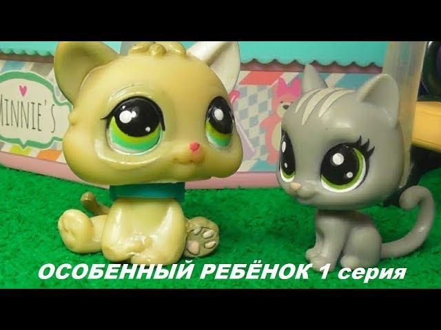 LPS: ОСОБЕННЫЙ РЕБЁНОК 1 серия