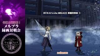 a-cho MBAACC 録画対戦会①(2019.3.2)